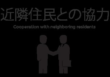近隣住民との協力