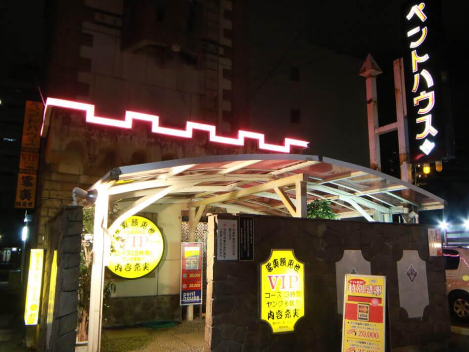 新潟 昭和新道ソープ ペントハウス